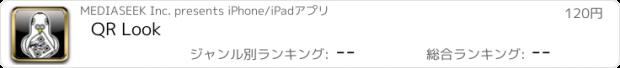 おすすめアプリ QR Look