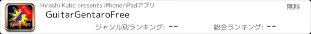おすすめアプリ GuitarGentaroFree