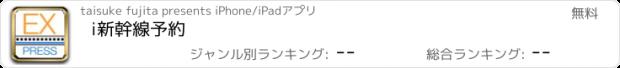 おすすめアプリ i新幹線予約