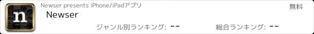 おすすめアプリ Newser