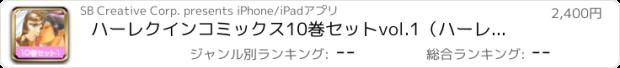 おすすめアプリ ハーレクインコミックス 10巻セットvol.1(ハーレクイン)