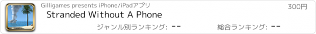おすすめアプリ Stranded Without A Phone