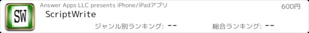 おすすめアプリ ScriptWrite