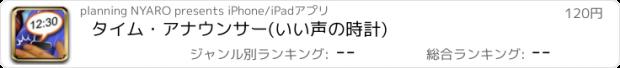 おすすめアプリ タイム・アナウンサー(いい声の時計)