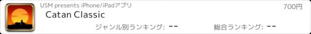 おすすめアプリ Catan Classic