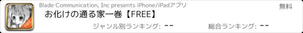 おすすめアプリ お化けの通る家 一巻【FREE】