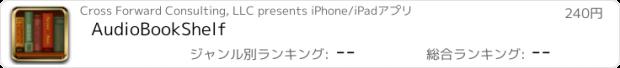 おすすめアプリ AudioBookShelf