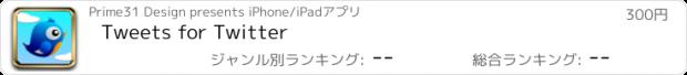 おすすめアプリ Tweets for Twitter