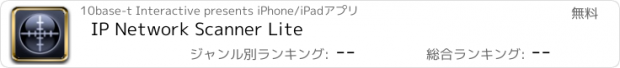 おすすめアプリ IP Network Scanner Lite
