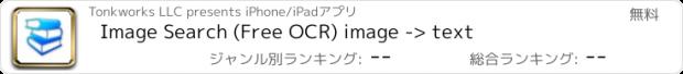 おすすめアプリ Image Search (Free OCR) image -> text