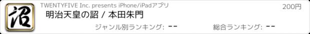 おすすめアプリ 明治天皇の詔 / 本田朱門