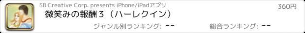 おすすめアプリ 微笑みの報酬3(ハーレクイン)