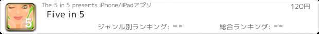 おすすめアプリ Five in 5