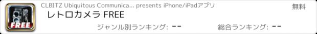 おすすめアプリ レトロカメラ FREE