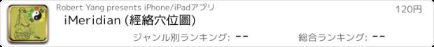 おすすめアプリ iMeridian (經絡穴位圖)