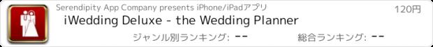 おすすめアプリ iWedding Deluxe - the Wedding Planner