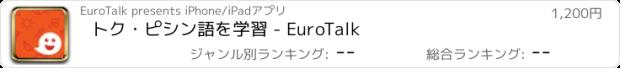 おすすめアプリ トク・ピシン語を学習 - EuroTalk