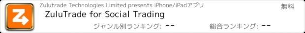 おすすめアプリ ZuluTrade