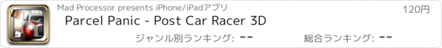 おすすめアプリ Parcel Panic - Post Car Racer 3D