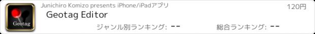 おすすめアプリ Geotag Editor