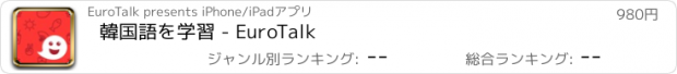 おすすめアプリ 韓国語を学習 - EuroTalk