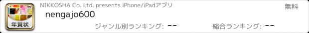 おすすめアプリ nengajo600