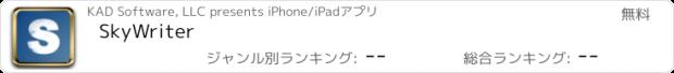 おすすめアプリ SkyWriter