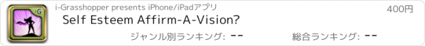 おすすめアプリ Self Esteem Affirm-A-Vision™