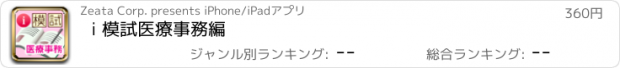 おすすめアプリ i 模試 医療事務編