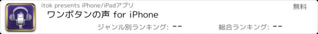 おすすめアプリ ワンボタンの声 for iPhone