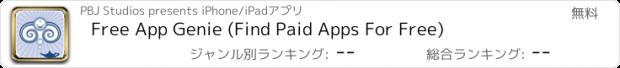 おすすめアプリ Free App Genie (Find Paid Apps For Free)