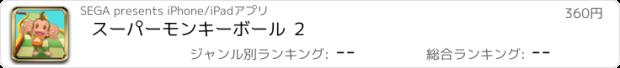 おすすめアプリ スーパーモンキーボール 2