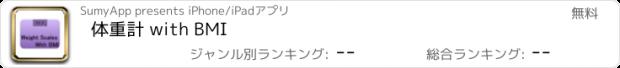 おすすめアプリ 体重計 with BMI