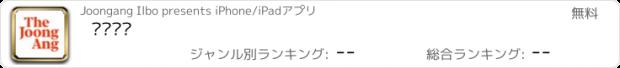 おすすめアプリ 중앙일보