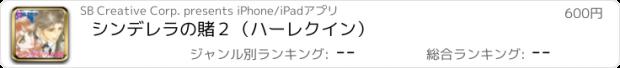 おすすめアプリ シンデレラの賭2(ハーレクイン)