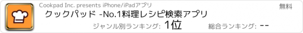おすすめアプリ クックパッド - No.1料理レシピ検索アプリ