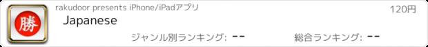 おすすめアプリ Japanese