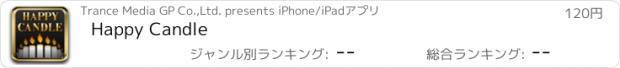 おすすめアプリ Happy Candle