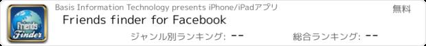 おすすめアプリ Friends finder for Facebook
