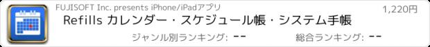 おすすめアプリ Refills カレンダー・スケジュール帳・システム手帳