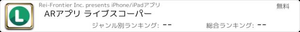 おすすめアプリ ARアプリ ライブスコーパー