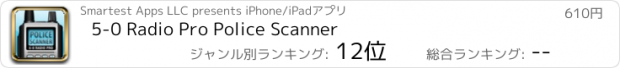 おすすめアプリ 5-0 Radio Pro Police Scanner