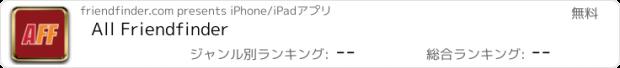 おすすめアプリ All Friendfinder
