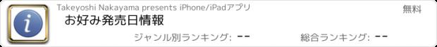 おすすめアプリ お好み発売日情報