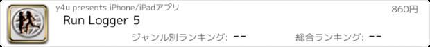 おすすめアプリ Run Logger 5