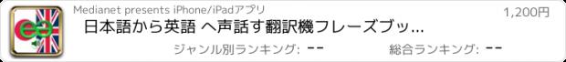 おすすめアプリ 日本語から英語 へ 声 話す翻訳機 フレーズブック EchoMobi® スピーク旅行 PRO