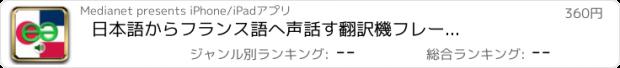 おすすめアプリ 日本語からフランス語へ 声 話す翻訳機 フレーズブック EchoMobi® スピーク旅行 LITE