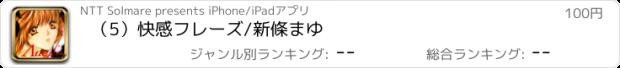 おすすめアプリ (5)快感フレーズ/新條まゆ