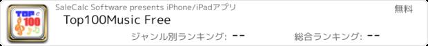 おすすめアプリ Top100Music Free