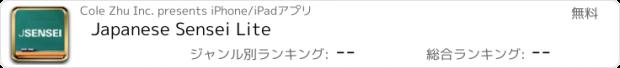 おすすめアプリ Japanese Sensei Lite